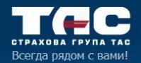 """АО """"Страховая Группа """"ТАС"""" (частное)"""