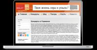 Разработка платформы для обслуживания концертных агентств\касс