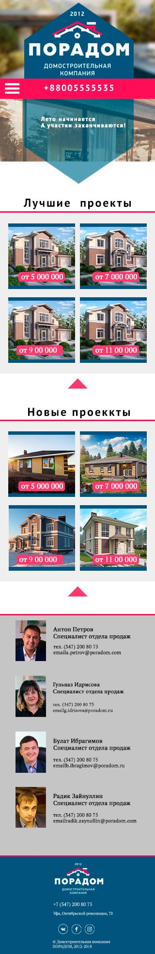Дизайн главной на мобильных для домостроительной компании фото f_4715a844b4991083.jpg