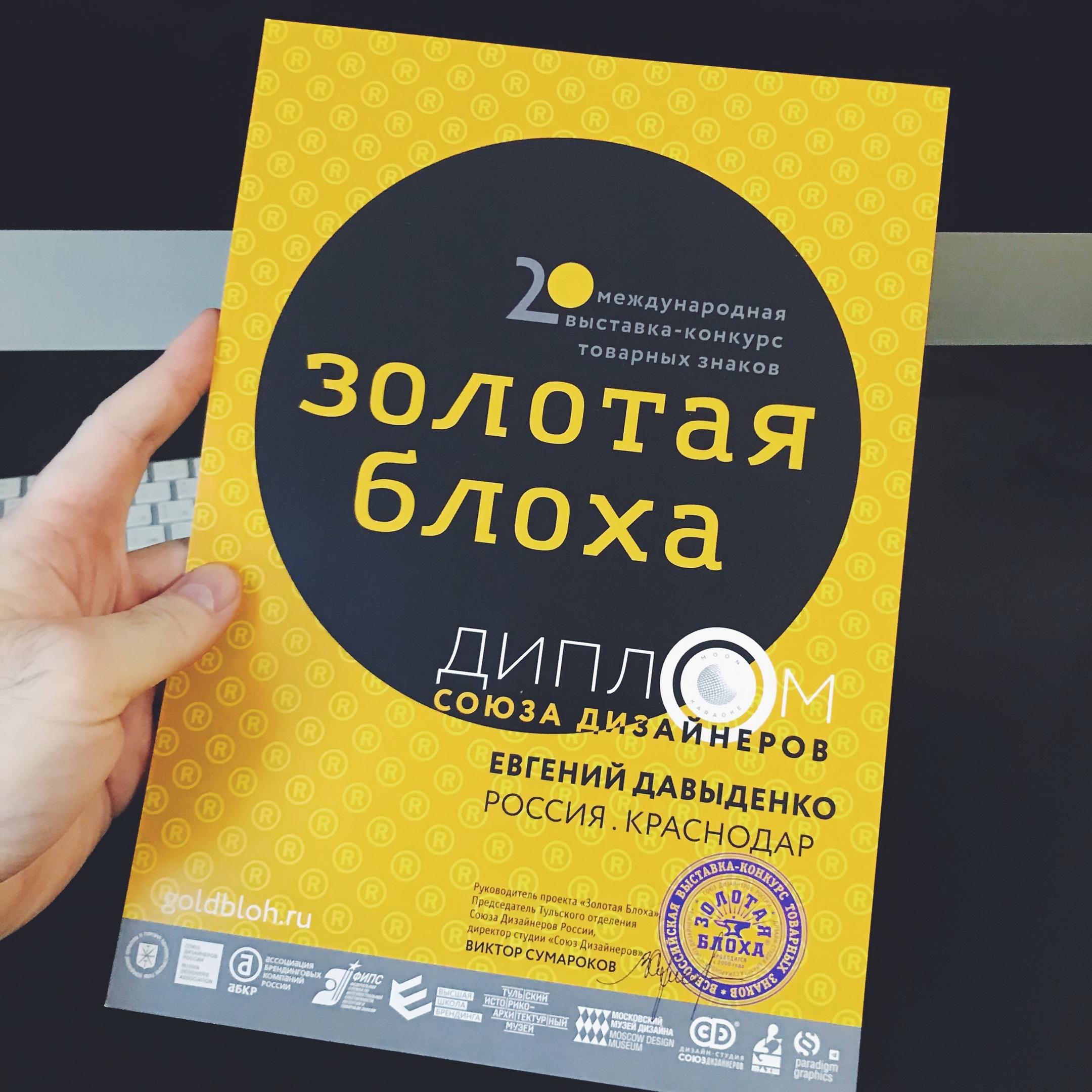 Диплом Союза Дизайнеров Золотая блоха 20