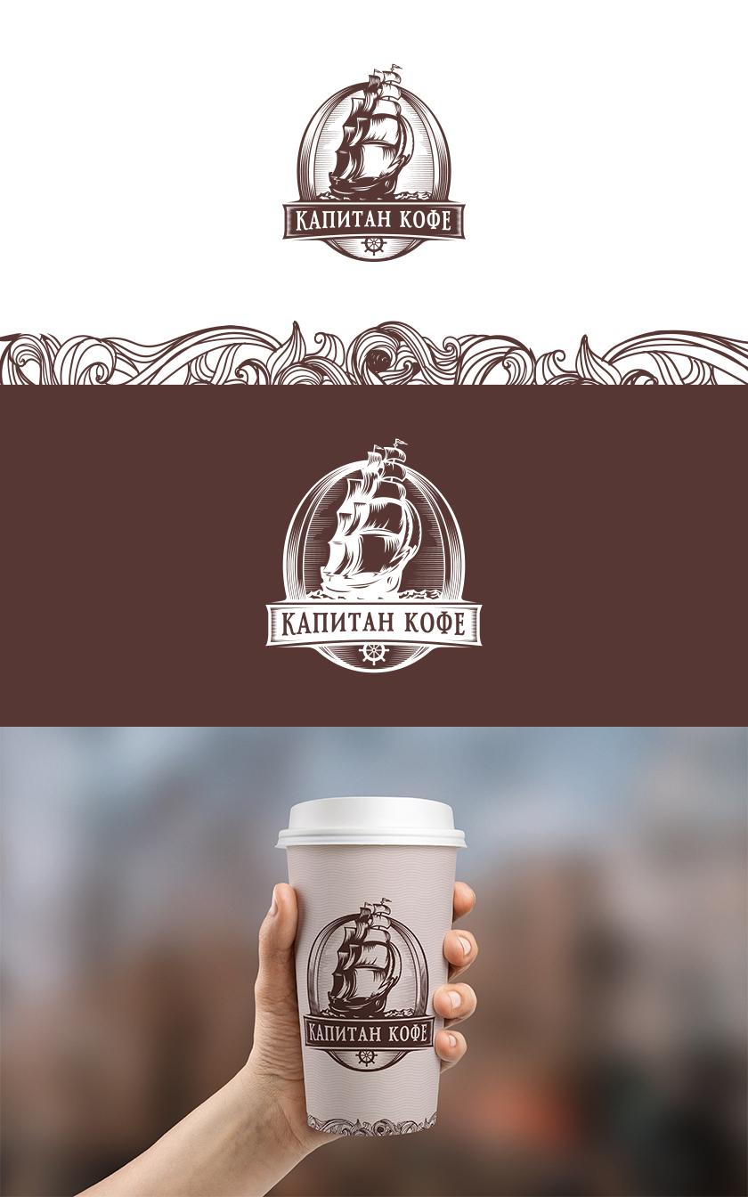 Капитан Кофе