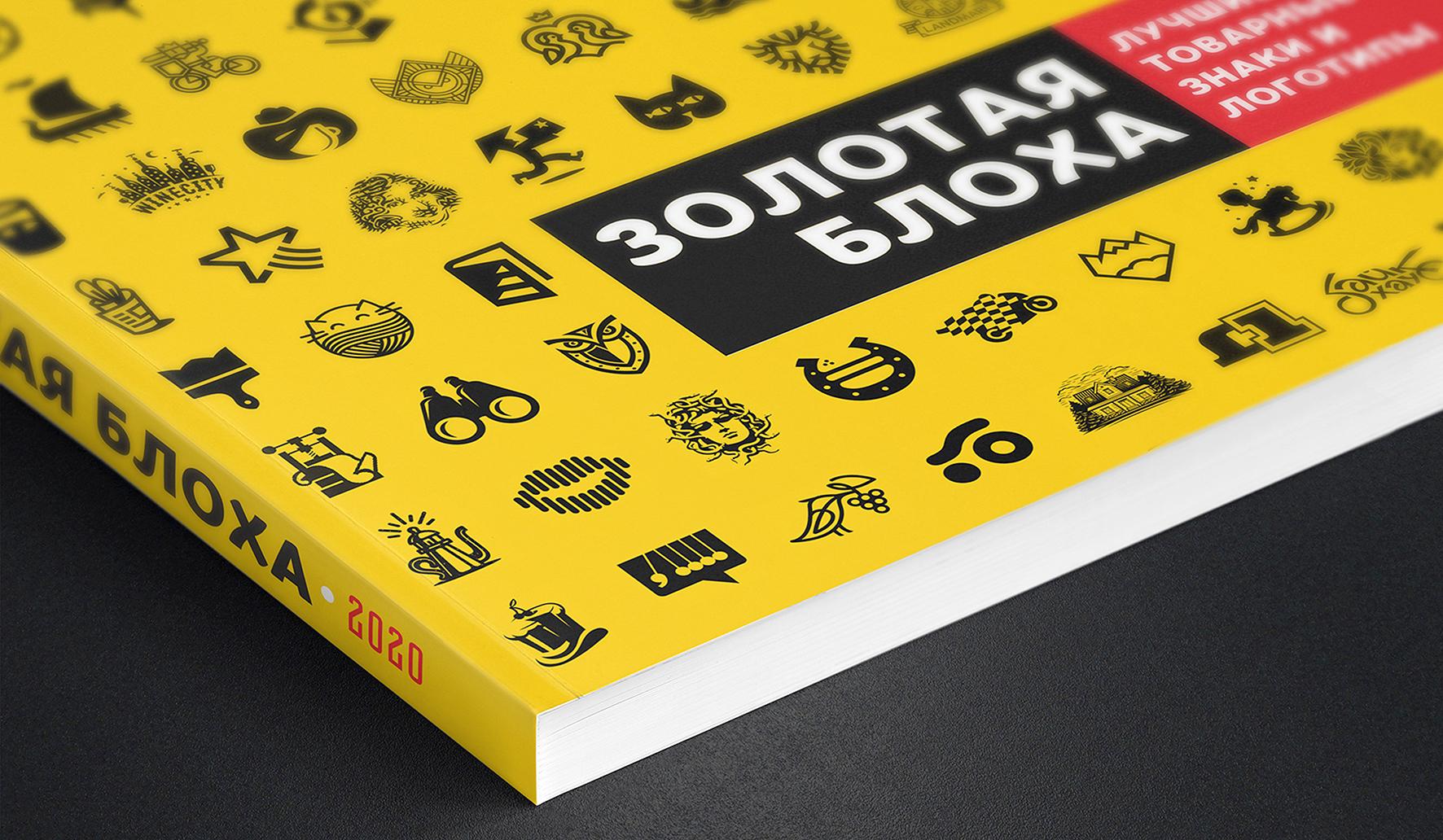 Мои работы в книге Лучшие товарные знаки 2000 - 2020