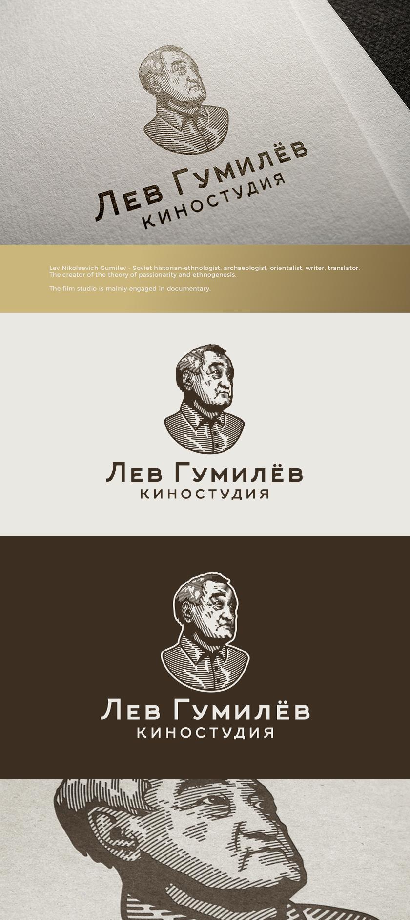 Лев Гумилёв