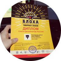 Диплом Союза Дизайнеров Золотая блоха 15