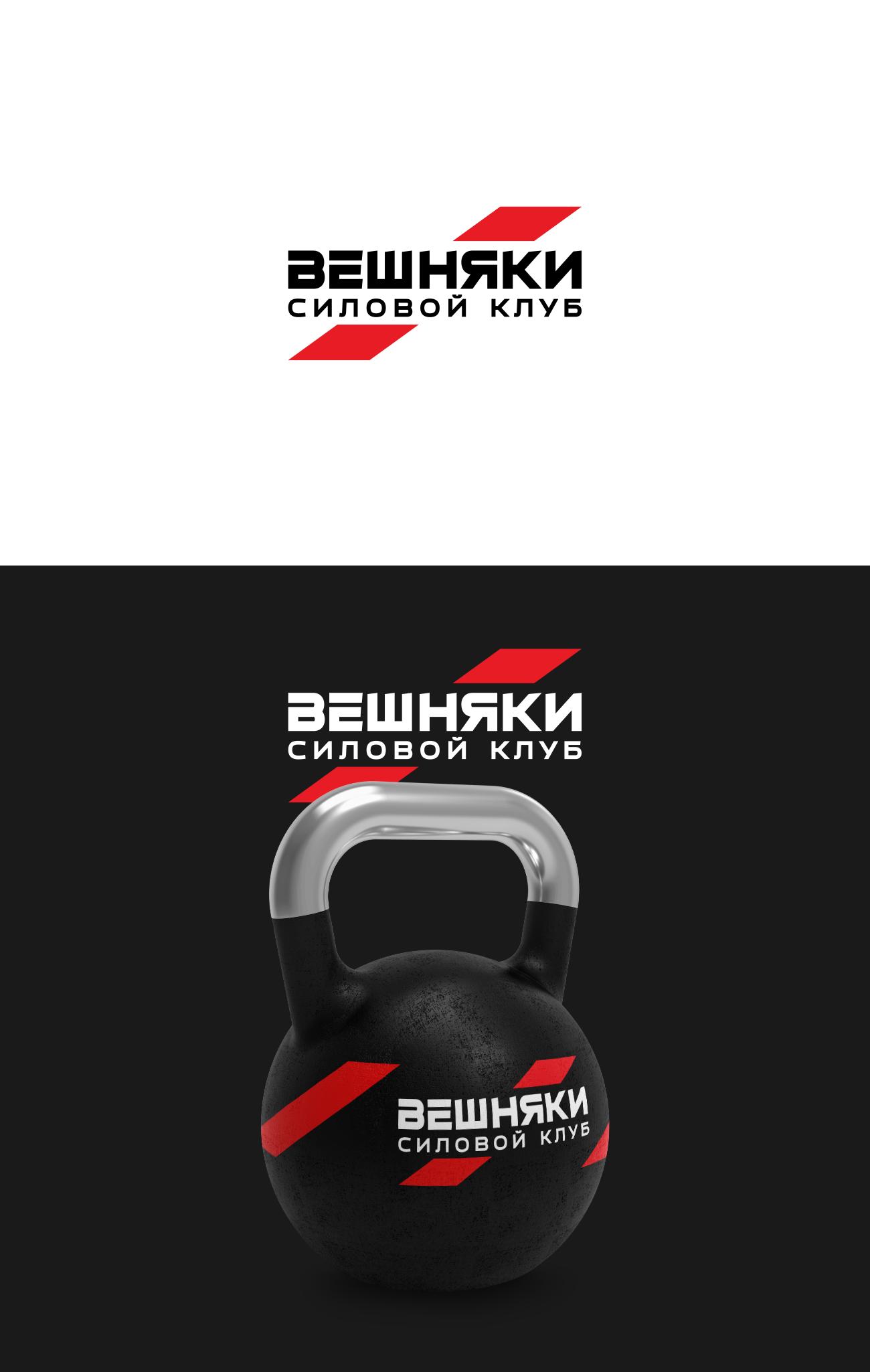 Адаптация (разработка) логотипа Силового клуба ВЕШНЯКИ в инт фото f_6955fb92039cae45.png
