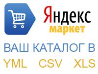 Выгрузка каталога в Яндекс. Маркет (формирование yml / csv / xls)