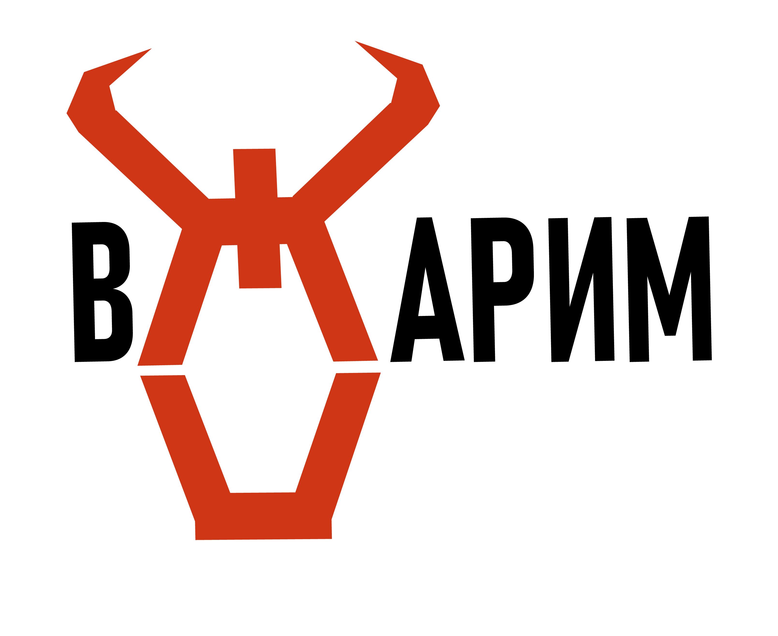 Требуется, разработка логотипа для крафт-кафе «ВЖАРИМ». фото f_194600843a2d7306.jpg