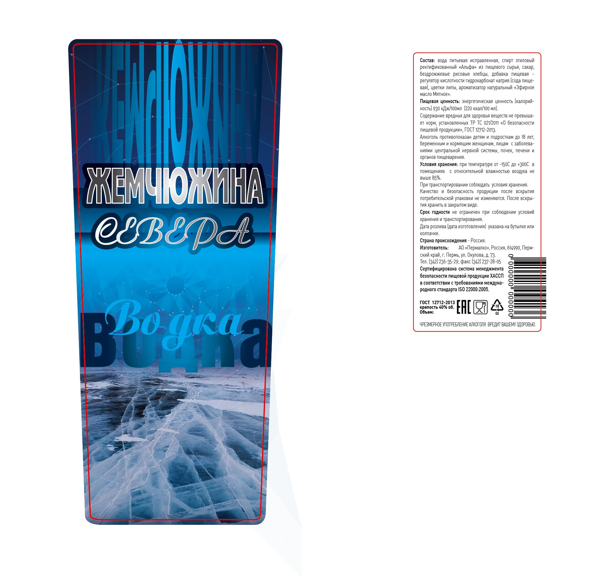 Требуется разработка этикетки для водки ТМ Жемчужина Севера фото f_07459dce37d2eb79.jpg