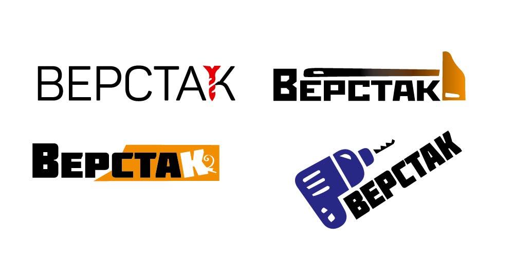Логотип магазина бензо, электро, ручного инструмента фото f_7815a0d7ae1b462f.jpg