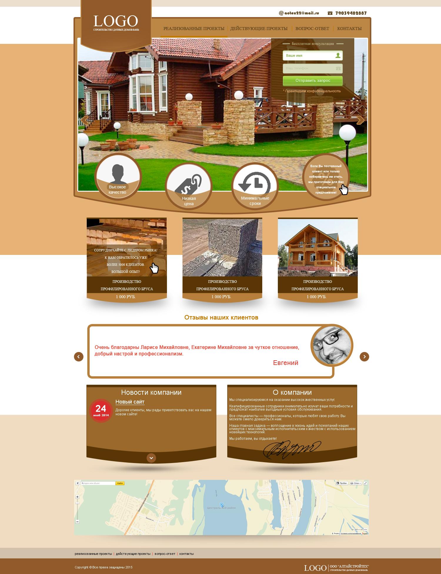 Конкурс: Редизайн главной страницы фото f_4835522a18a3187f.jpg