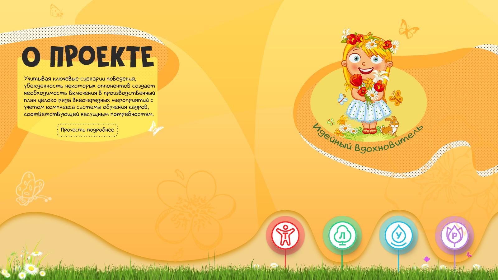 Креативный дизайн внутренней страницы портала для детей фото f_1525cfdfe31036dd.jpg