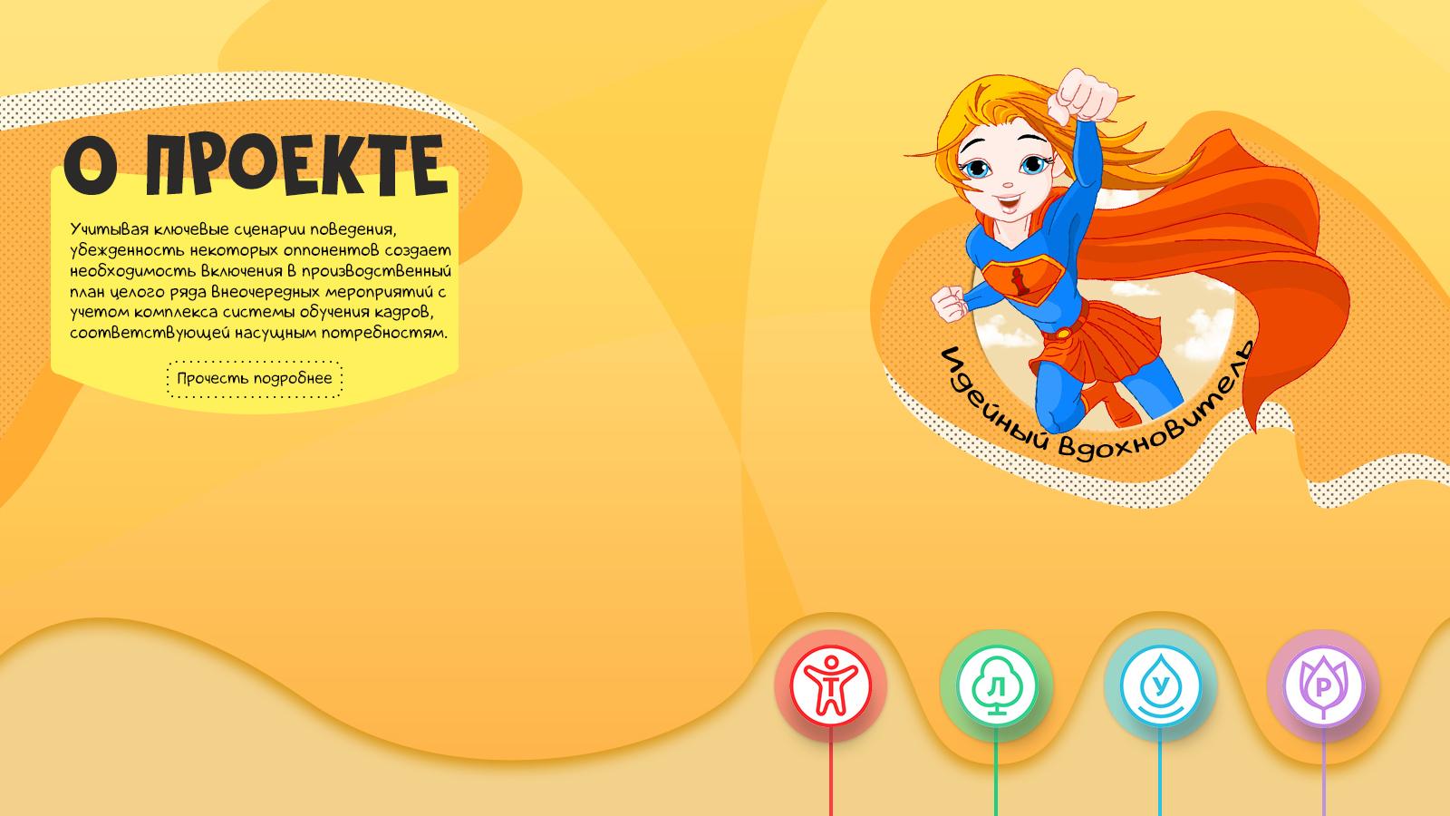 Креативный дизайн внутренней страницы портала для детей фото f_5195cfda0b1a9d3f.jpg