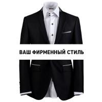 Ваш фирменный стиль