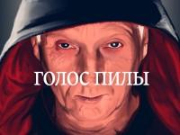 """Голос героя фильма """"Пила"""""""