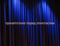 Приветствие перед спектаклем ( превью )
