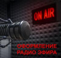 Оформление радио эфира