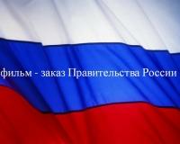 фильм  - заказ Правительства России