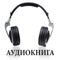 Аудиокнига ( отрывок )