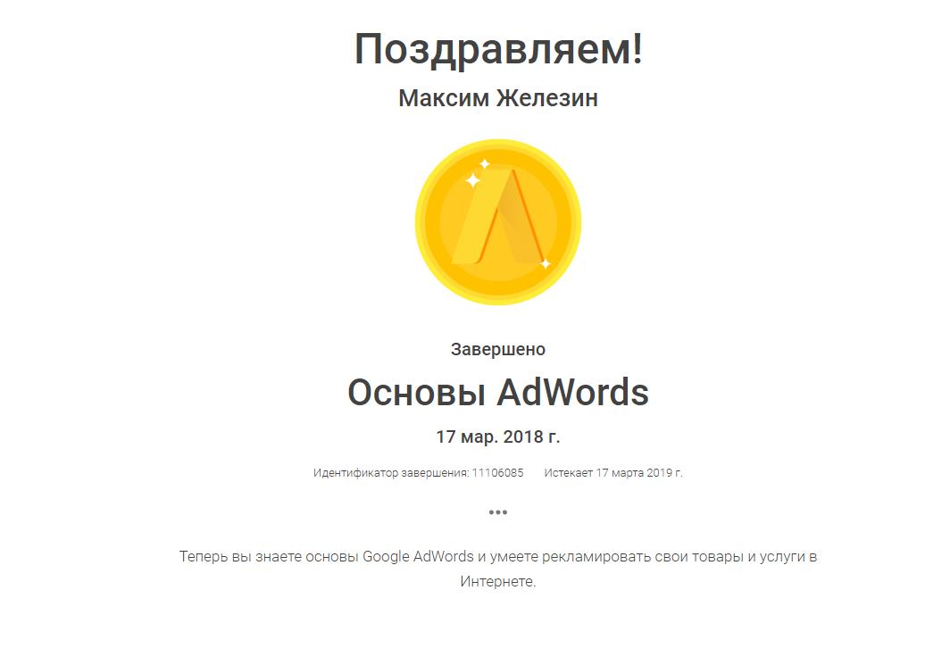 Основы Adwords
