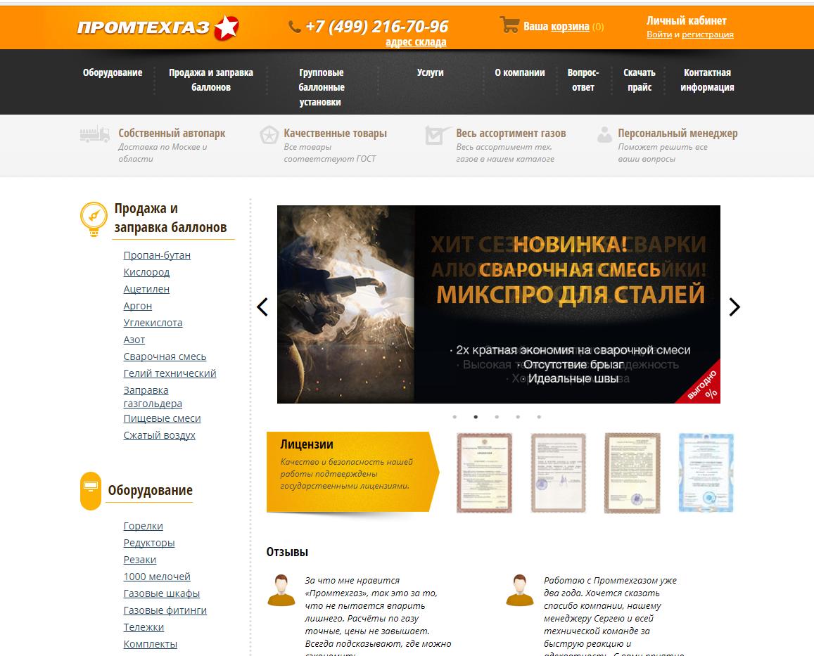 Настройка яндекс директ, гугл адворс для газовой компании