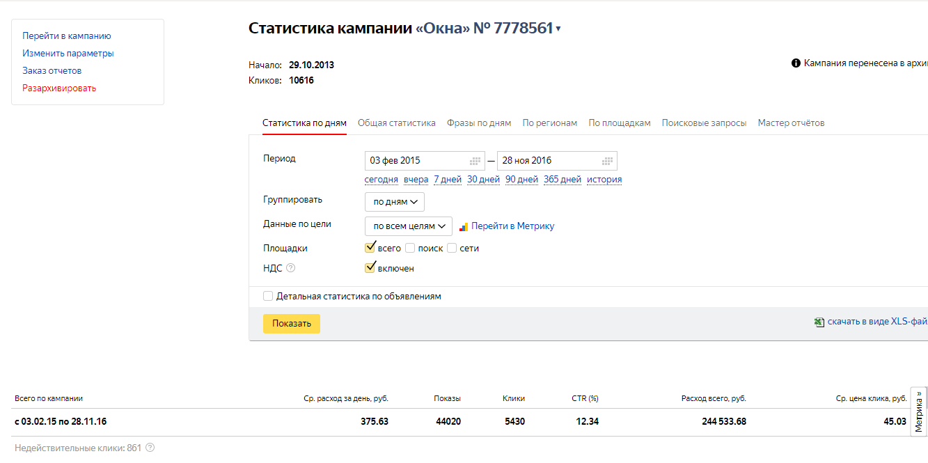 Настройка Яндекс Директ для оконной компании