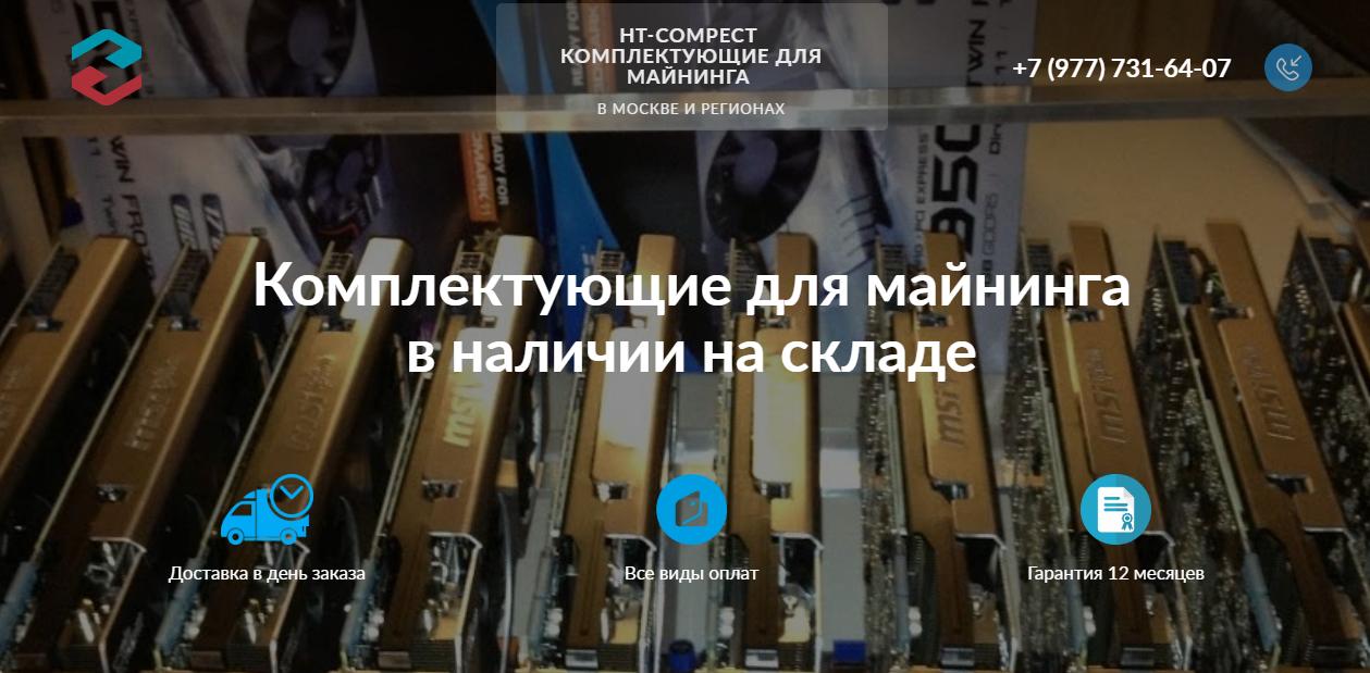 Оборудование для майнинга: Яндекс директ + РСЯ + Успешное прохождение модерации