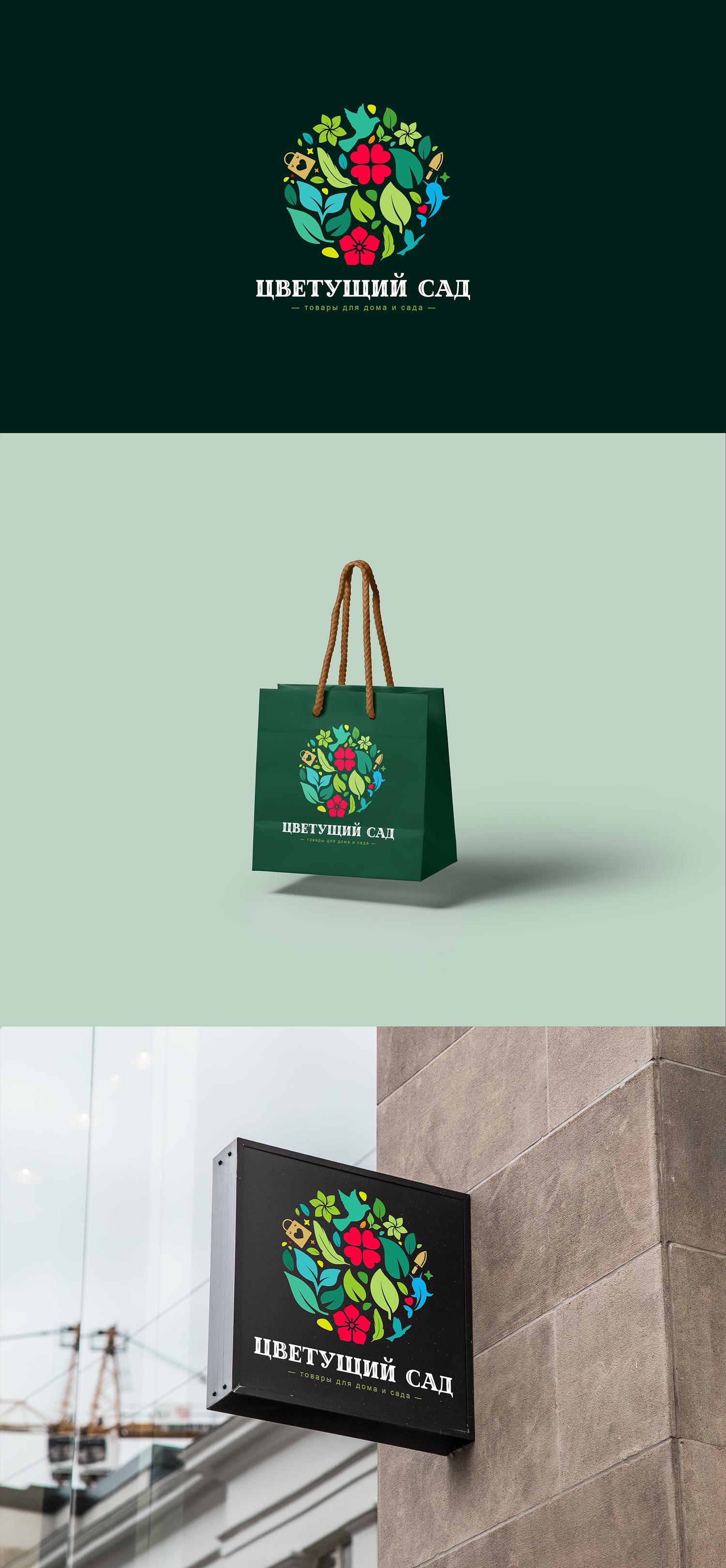 """Логотип для компании """"Цветущий сад"""" фото f_5225b6a91158b0e2.jpg"""