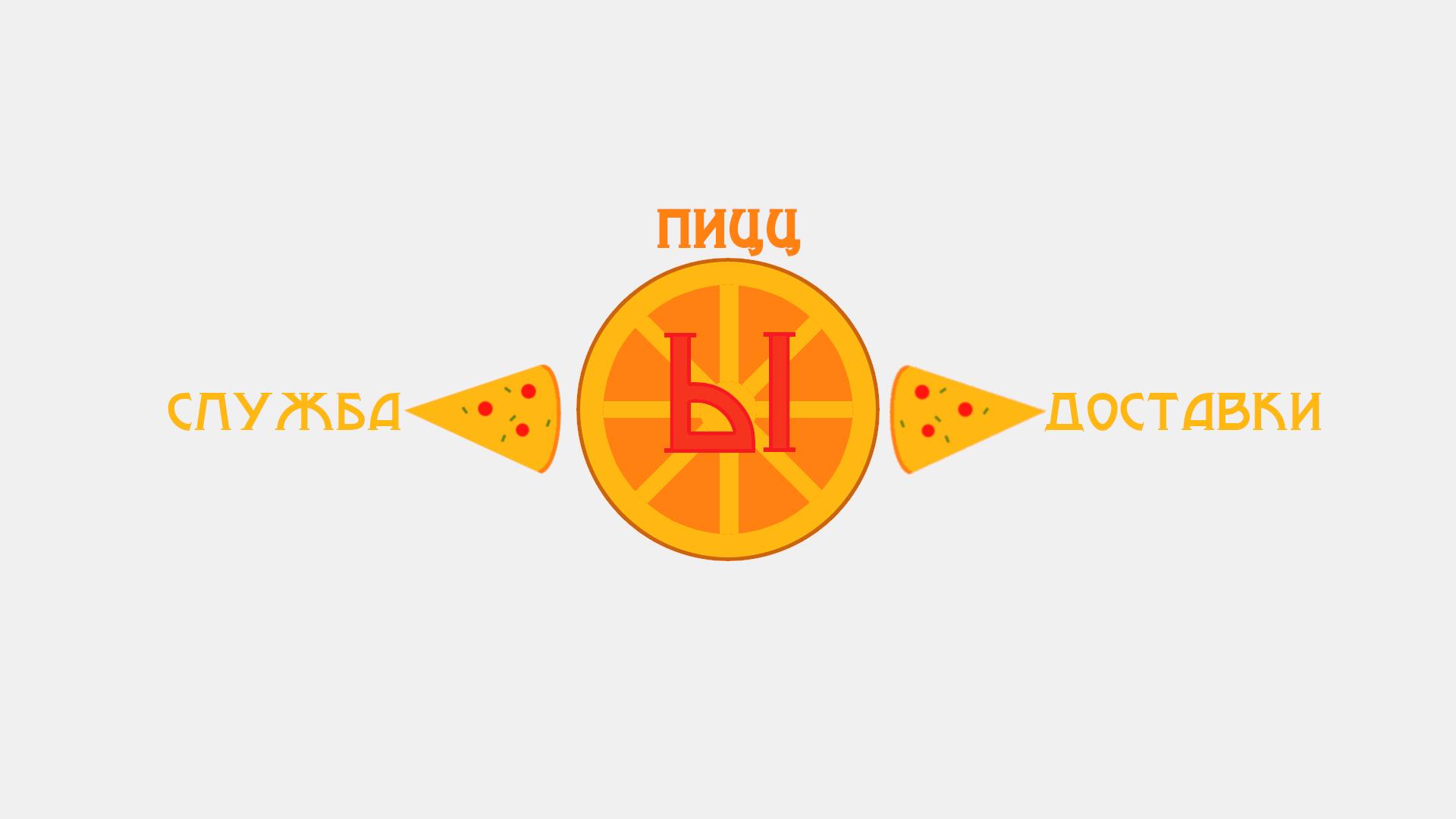 Разыскивается дизайнер для разработки лого службы доставки фото f_0745c3842ea44c32.jpg