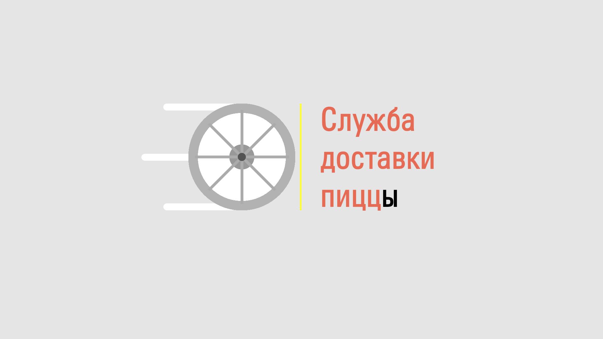 Разыскивается дизайнер для разработки лого службы доставки фото f_8165c38430c1ea0a.jpg