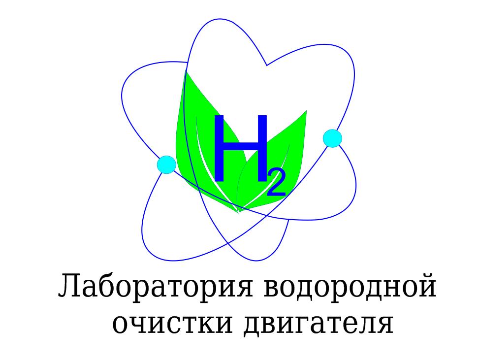 """Разработка фирменного стиля для """"Лаборатории водородной очис фото f_1935dc1e4c520617.png"""