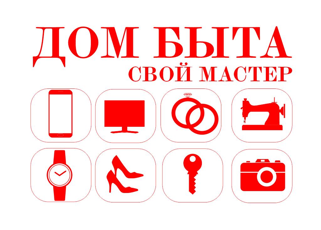 Логотип для сетевого ДОМ БЫТА фото f_5195d7225150356d.png