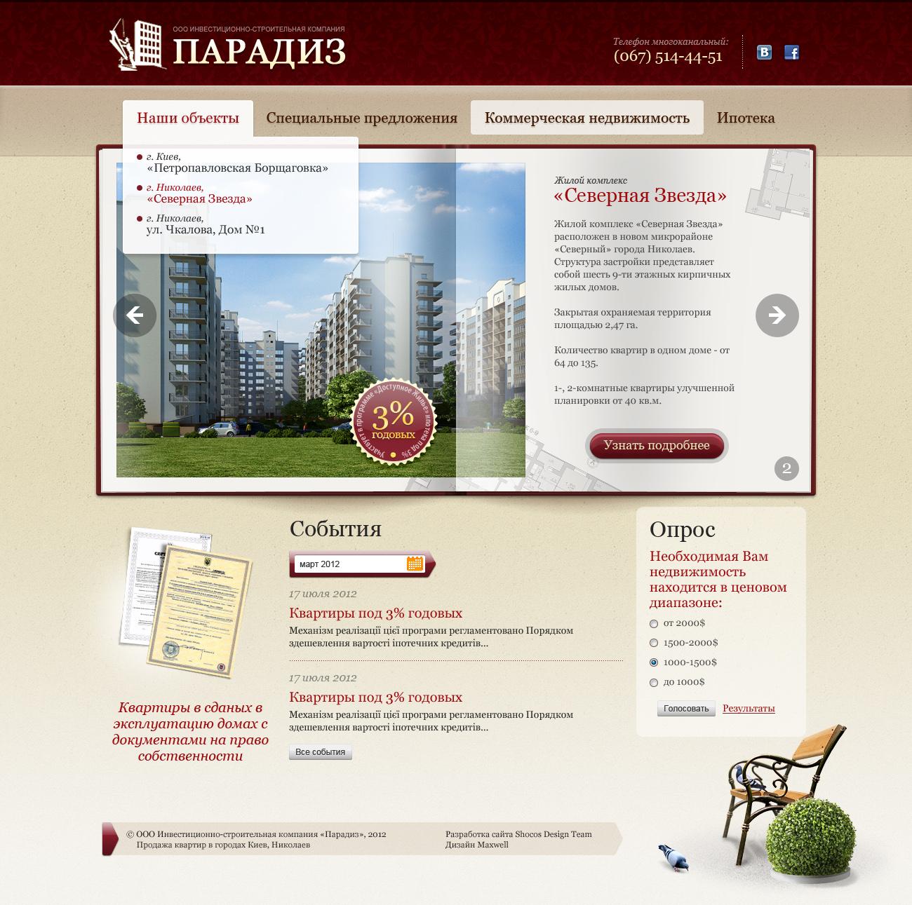 Дизайн сайта Парадиз