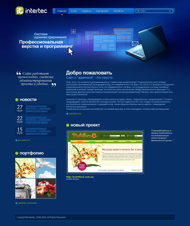 Дизайн сайта Intertec