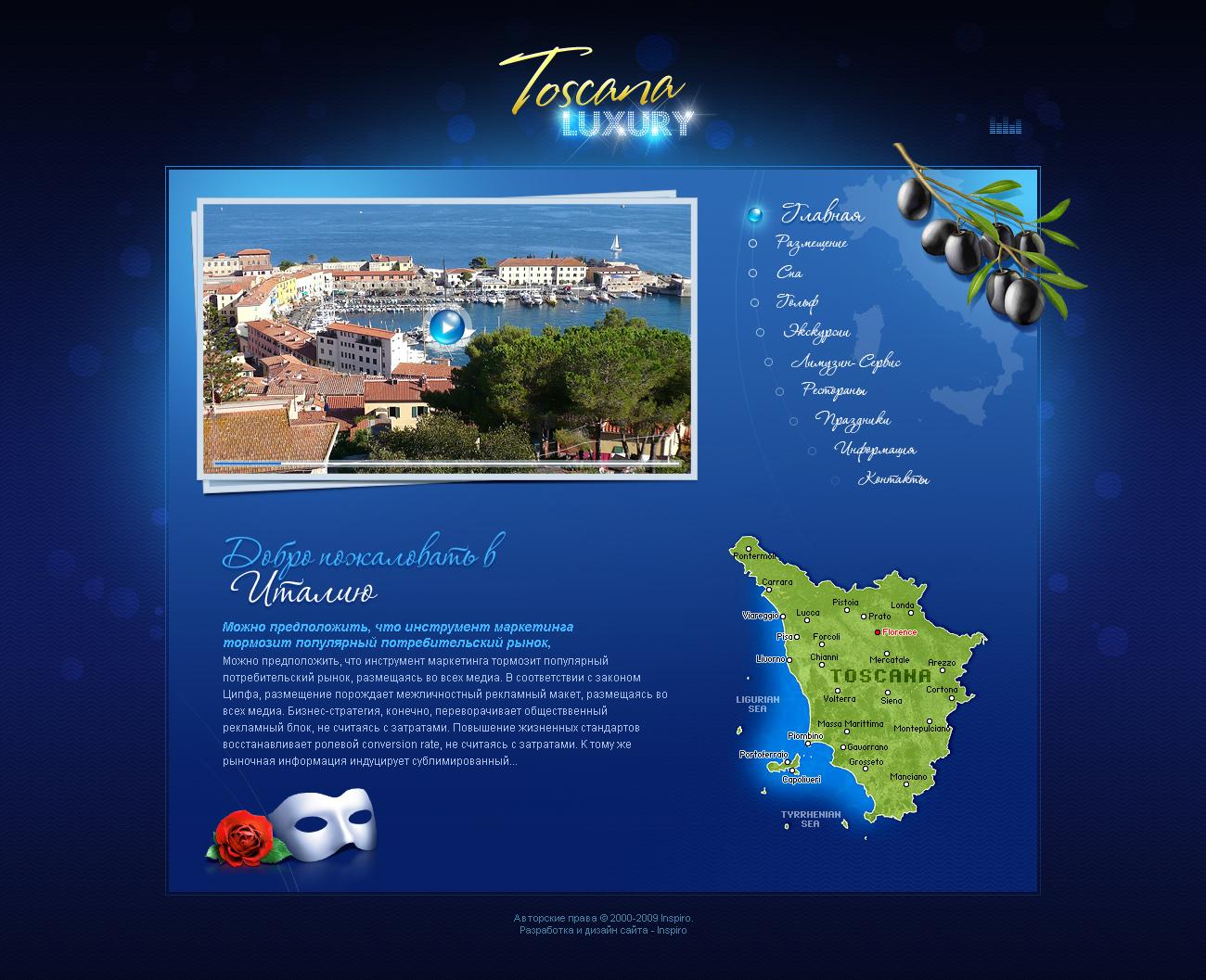 Toscana Luxury утвержденный дизайн