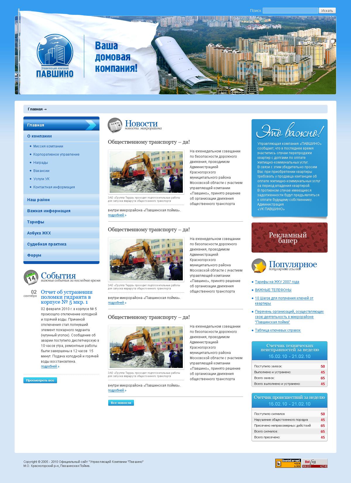 Сайт Павшино