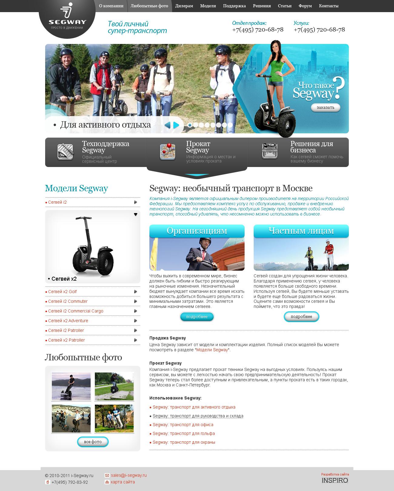 Дизайн сайта для Inspiro