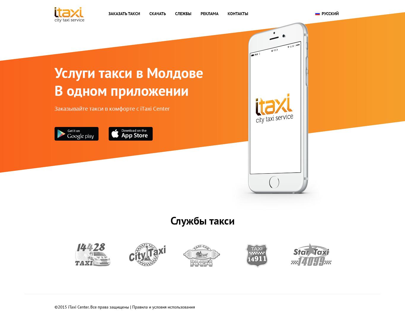 Редизайн сайта www.itaxi.md фото f_031599600004d37a.jpg