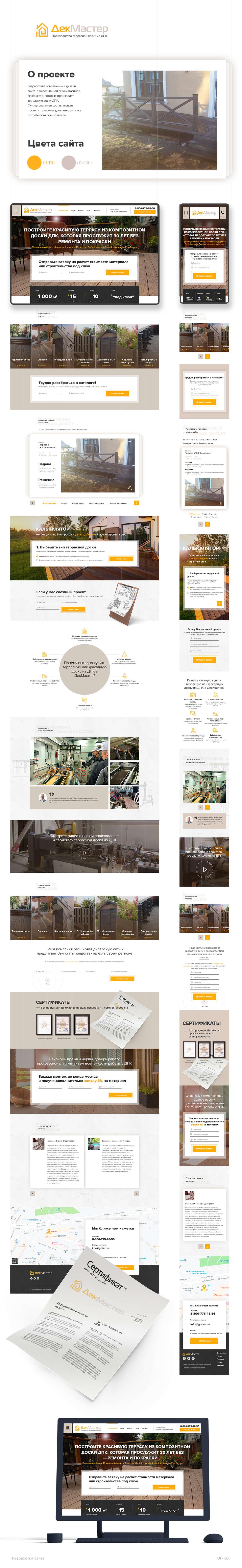 Разработка дизайна сайта для магазина террасной доски ДПК