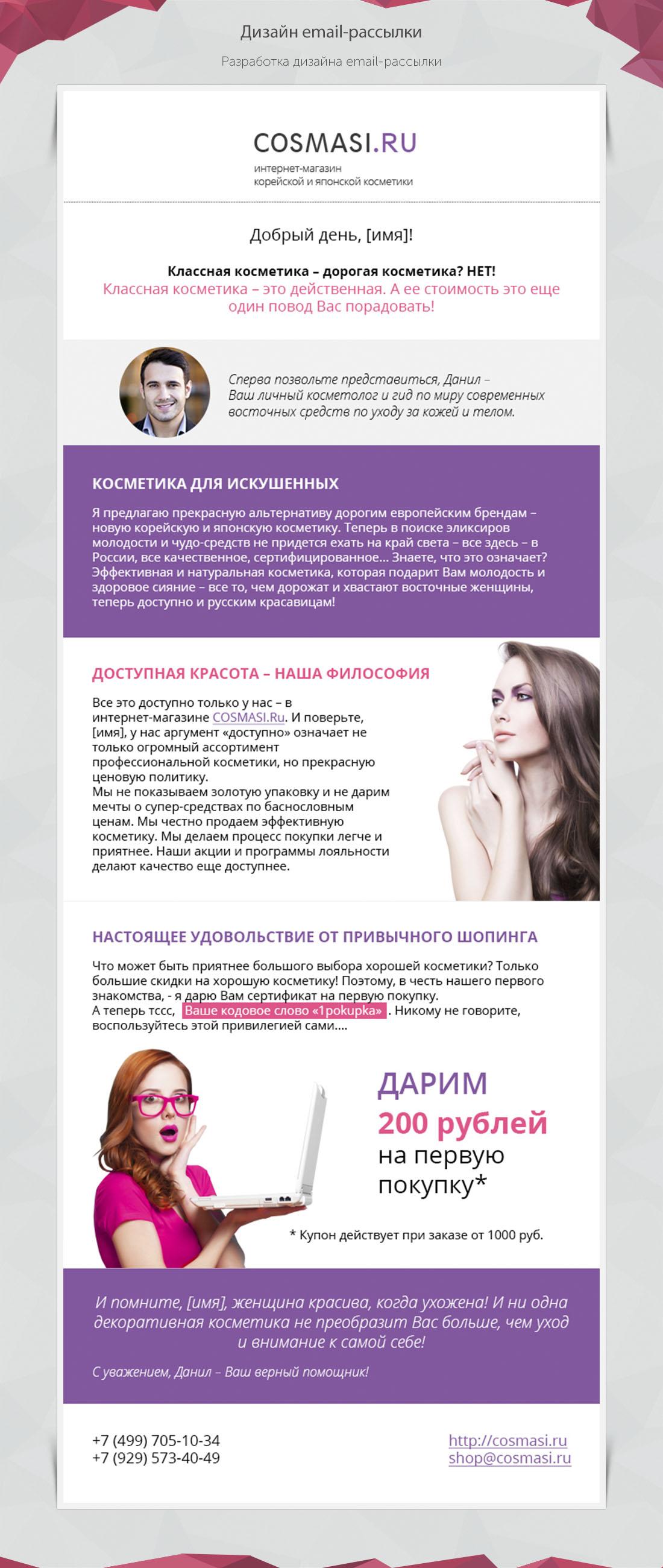 Дизайн email-рассылки Cosmasi