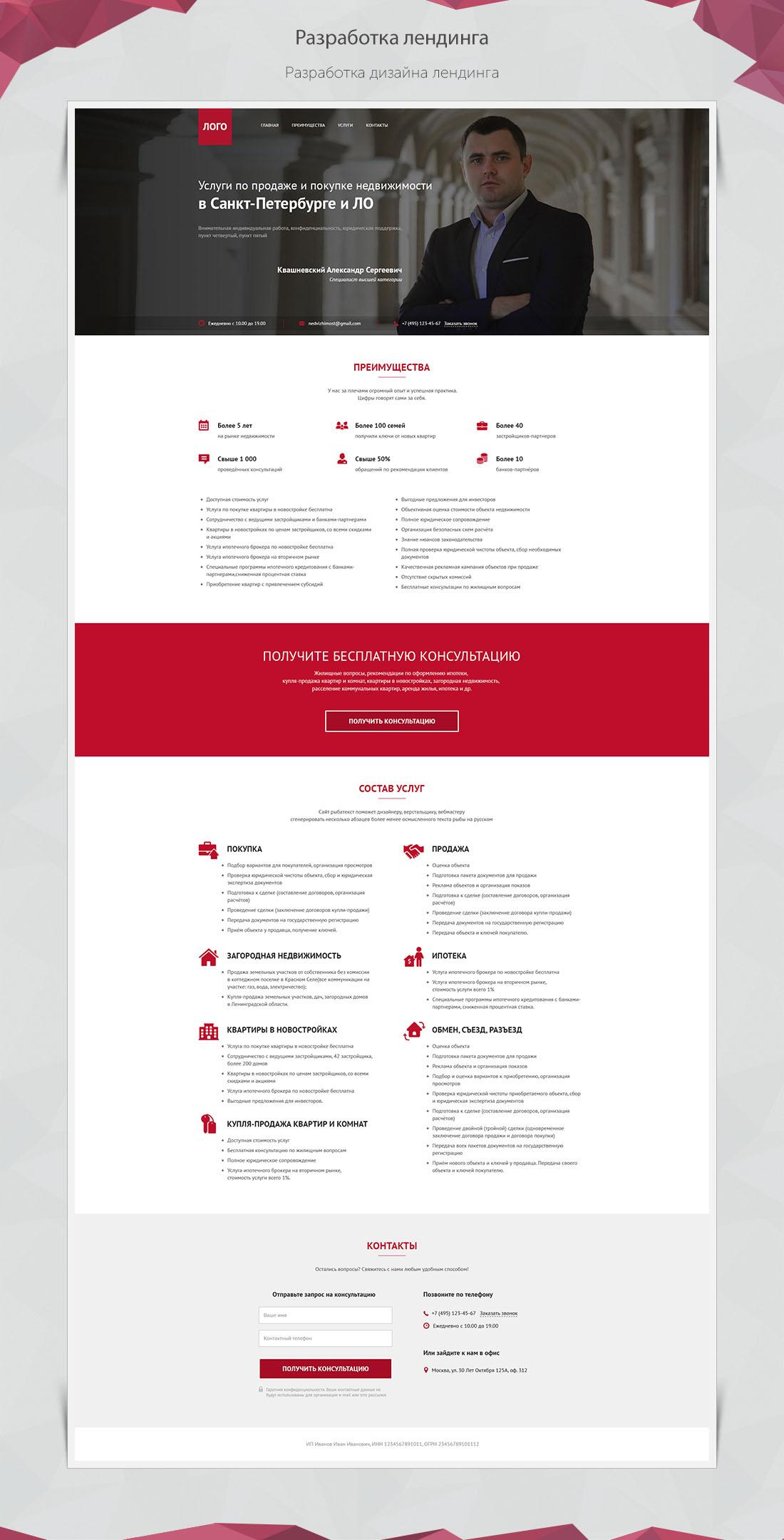 Разработка дизайна лендинга Продажа и покупка недвижимости