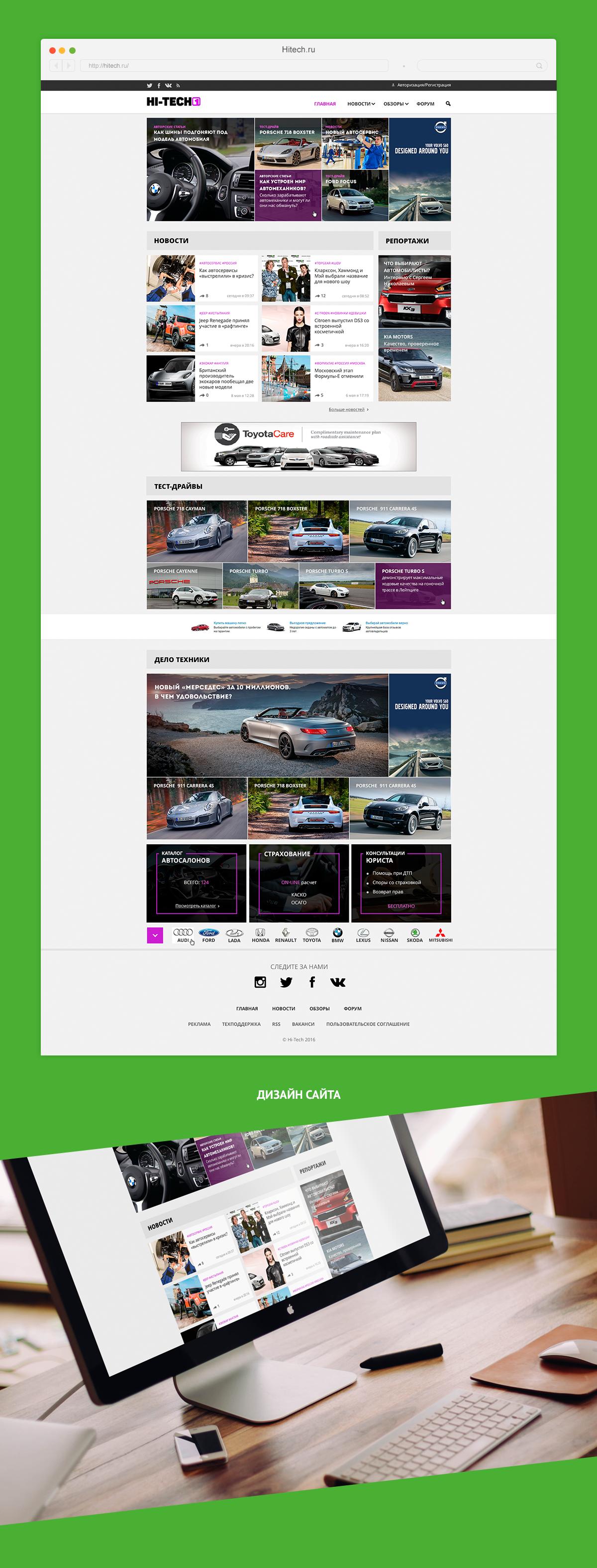 Разработка дизайна сайта Hitech.ru
