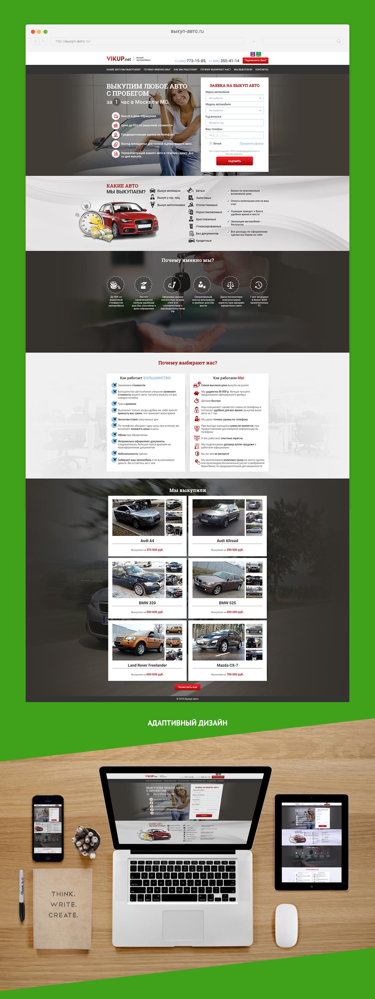 Разработка адаптивного дизайна для сайта Vikup.net