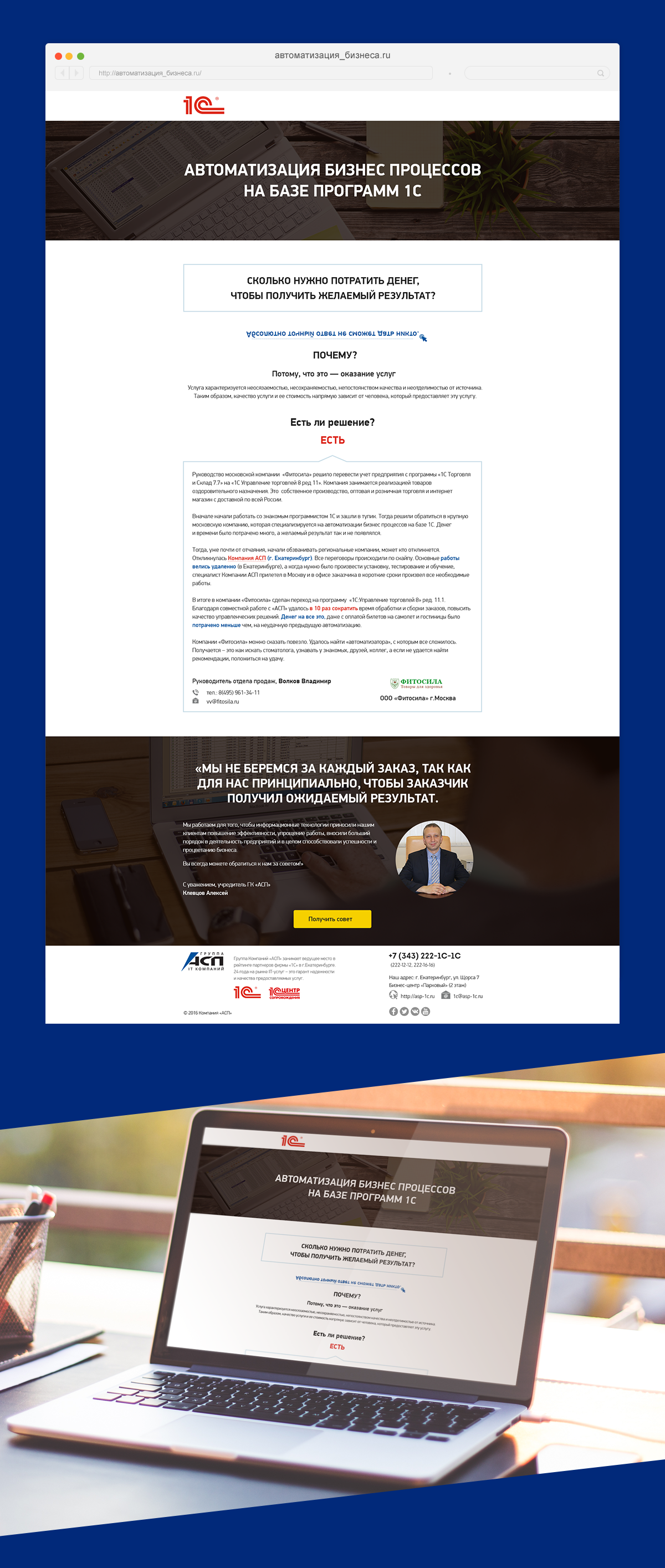 Разработка дизайна лендинга Автоматизация_бизнеса.ru