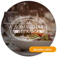 Разработка дизайна сайта Домашняя Италия.ru