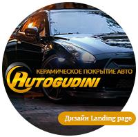 """Разработка дизайна лендинга """"Autogudini.ru"""""""