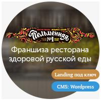 Разработка лендига для франшизы ресторана русской еды
