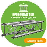 """Разработка дизайна сайта """"Сценическое оборудование.ru"""""""