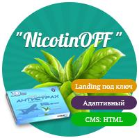 Разработка лендинга NicotinOFF