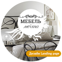 Разработка дизайна лендинга для кованной мебели