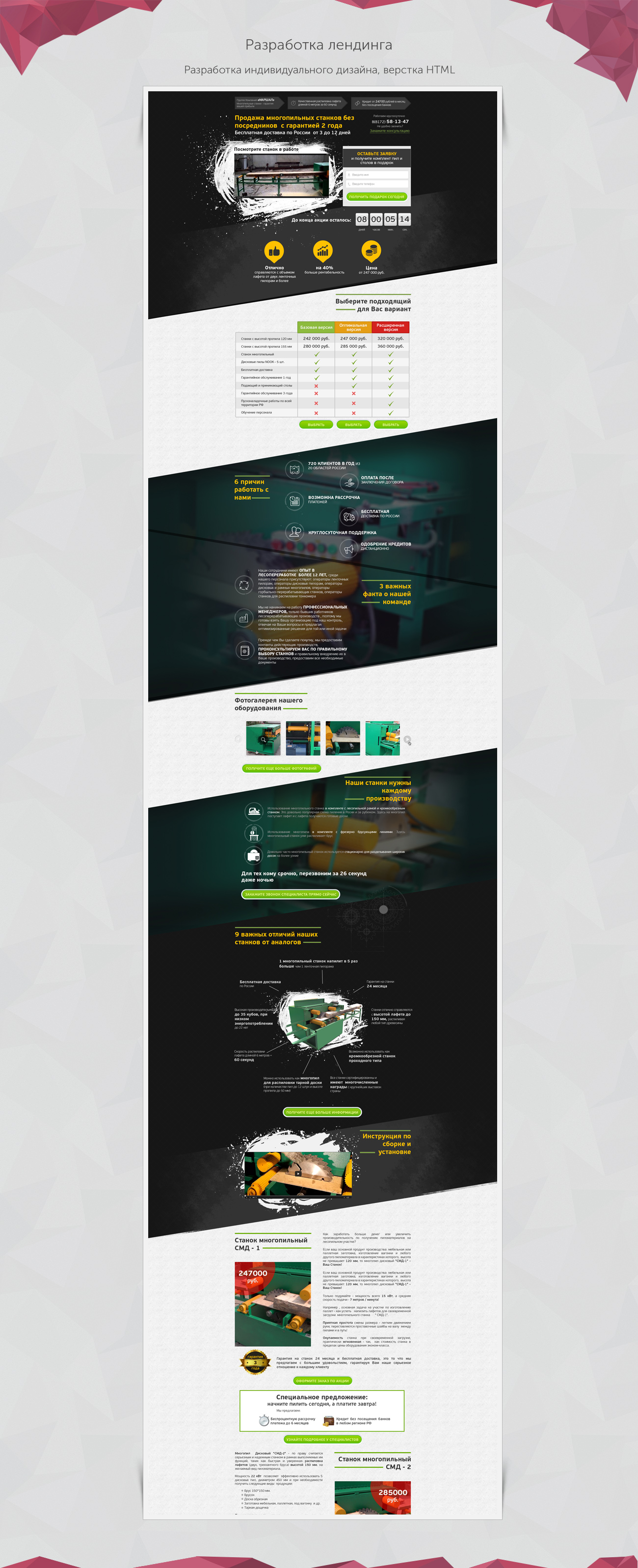 Дизайн и HTML верстка лендинга